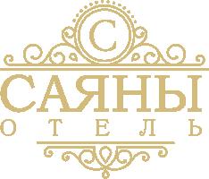 Эксклюзивный гостиничный комплекс «Саяны»